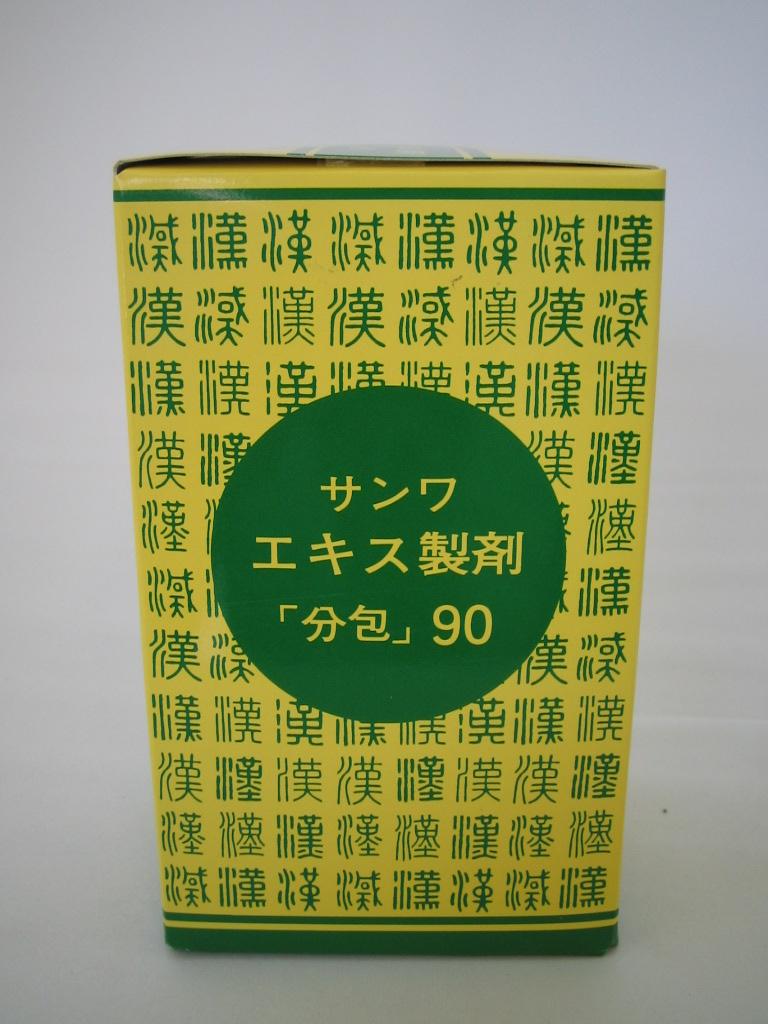 【第2類医薬品】90包×10 送料無料 三和 サンワ 酸棗仁湯  さんそうにんとう  90包×10 漢方薬