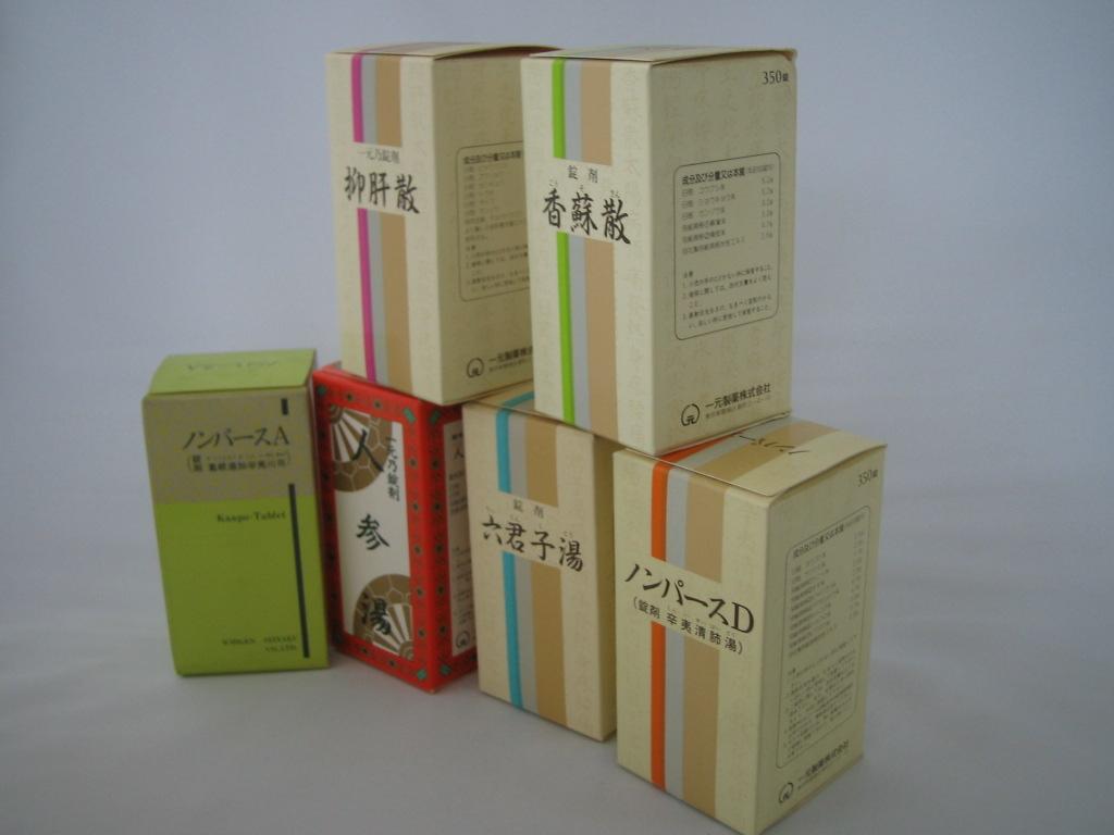 【第2類医薬品】100錠×8 送料無料 一元 柴胡桂枝湯 さいこけいしとう 100錠×8