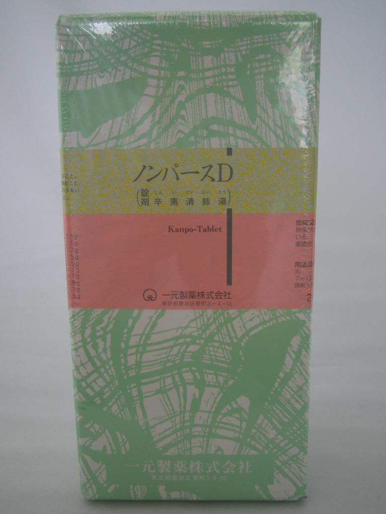 【第2類医薬品】一元 ノンパースD 2000錠 辛夷清肺湯 しんいせいはいとう