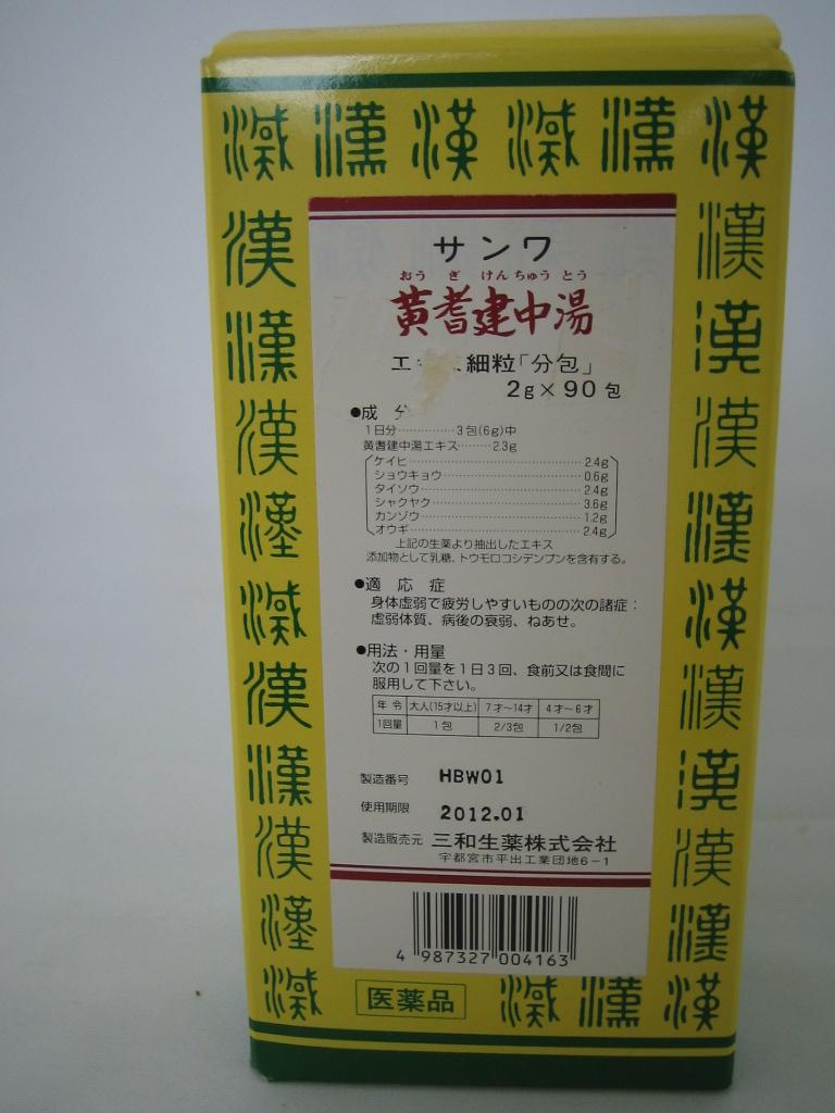 【第2類医薬品】・送料無料 30包×10 サンワ 黄耆建中湯 30包×10 おうぎけんちゅうとう   漢方薬