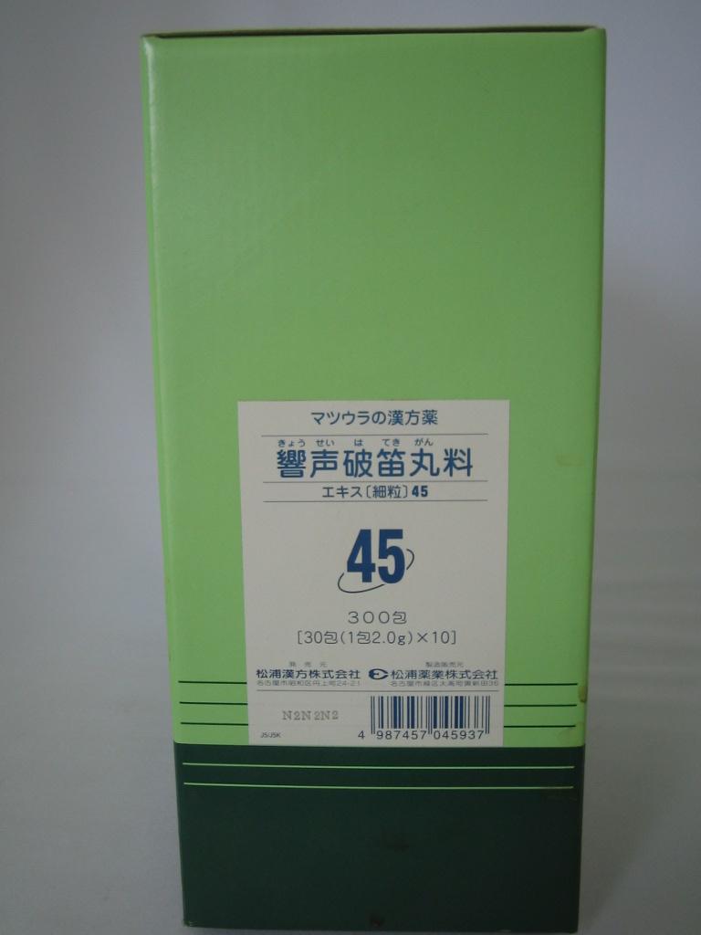 【第2類医薬品】【300包 送料無料!】 マツウラ 松浦  響声破笛丸料  きょうせいはてきがんりょう 300包