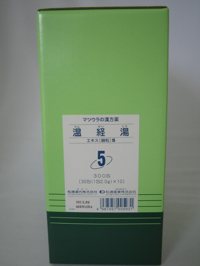【第2類医薬品】300包×3 送料無料  マツウラ 松浦 300包×3   温経湯  うんけいとう 300包×3