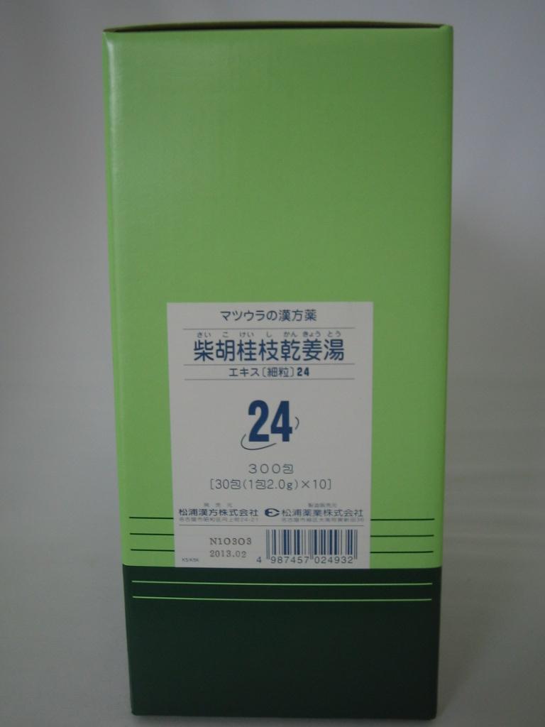 【第2類医薬品】N【マツウラ 松浦 300包×3】 柴胡桂枝乾姜湯 さいこけいしかんきょうとう  300包×3