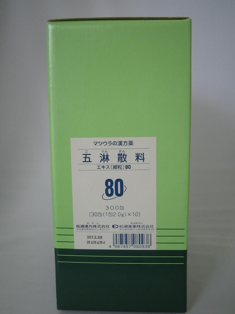 【第2類医薬品】【マツウラ 松浦 300包×3 送料無料】 五淋散料  ごりんさんりょう 300包×3