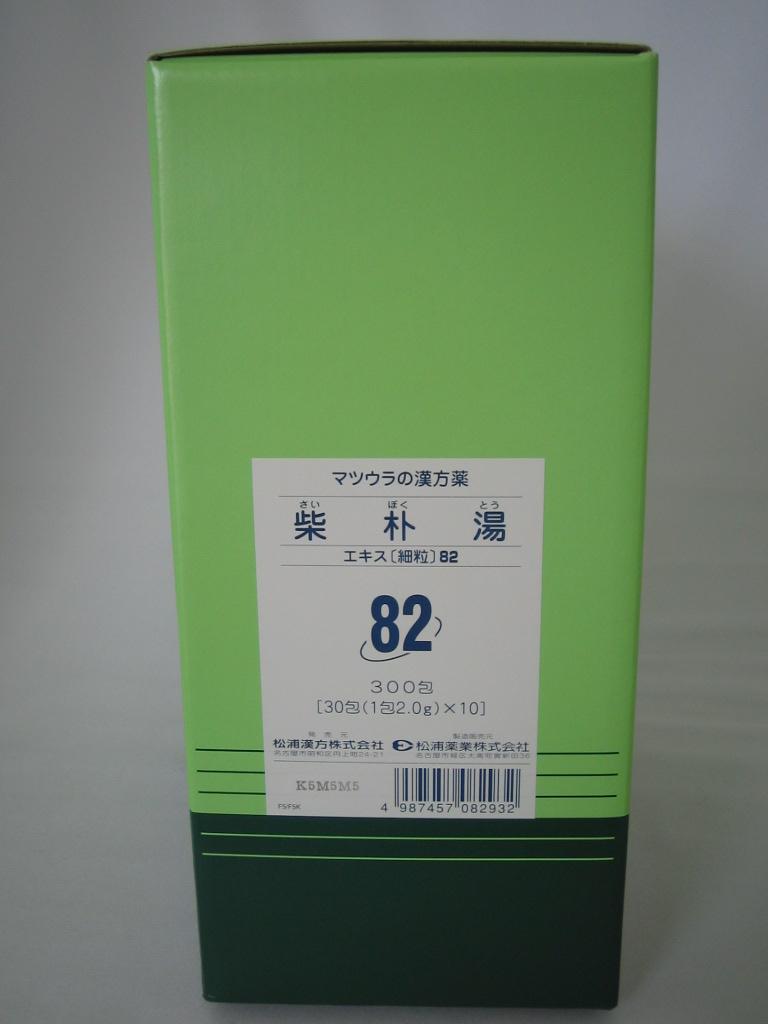 【第2類医薬品】【300包×3 送料無料】 マツウラ 松浦 柴朴湯  さいぼくとう 300包×3