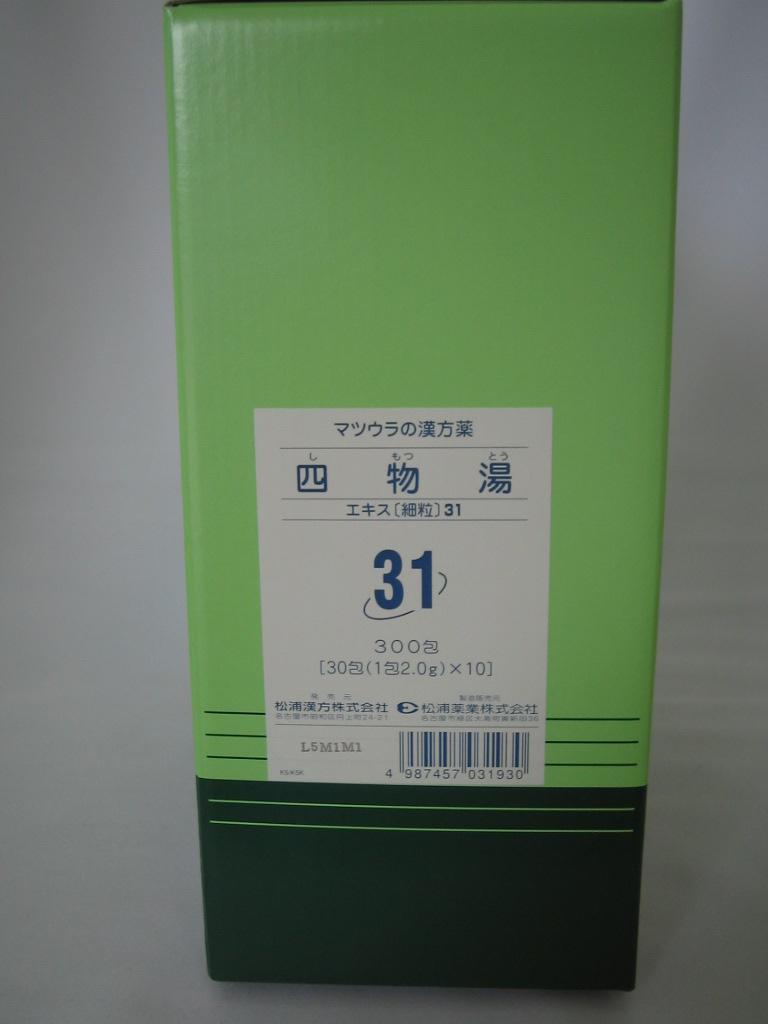 【第2類医薬品】【送料無料】300包×3  マツウラ 松浦  【300包×3  送料無料】四物湯  しもつとう  300包