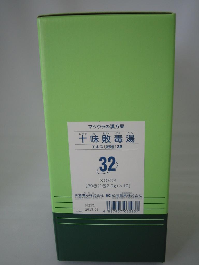 【第2類医薬品】【マツウラ 松浦 300包×2  送料無料】十味敗毒湯  じゅうみはいどくとう 300包×2