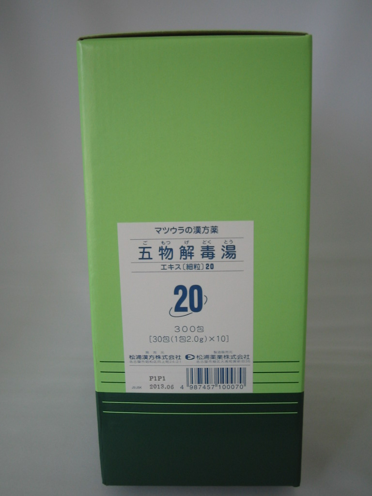 【第2類医薬品】 マツウラ 松浦 300包×3 五物解毒湯  ごもつげどくとう 300包×3