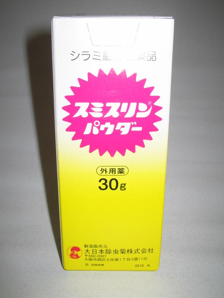 【第2類医薬品】10個セット スミスリンパウダー   30g