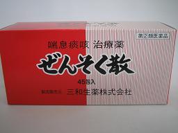 【第2類医薬品】【送料無料 45包×3  特用!!】 ぜんそく散 45包×3