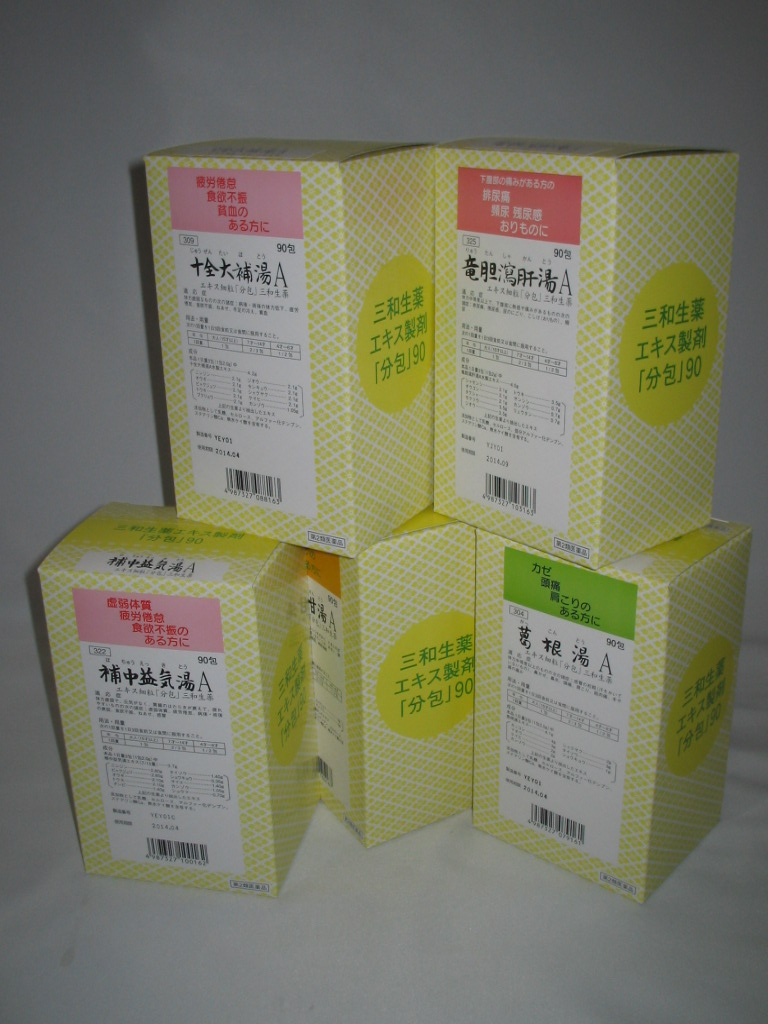 【第2類医薬品】 90包×2 送料無料 サンワ 麻子仁丸料 A ましにんがんりょう 90包×2 漢方薬【第2類医薬品】