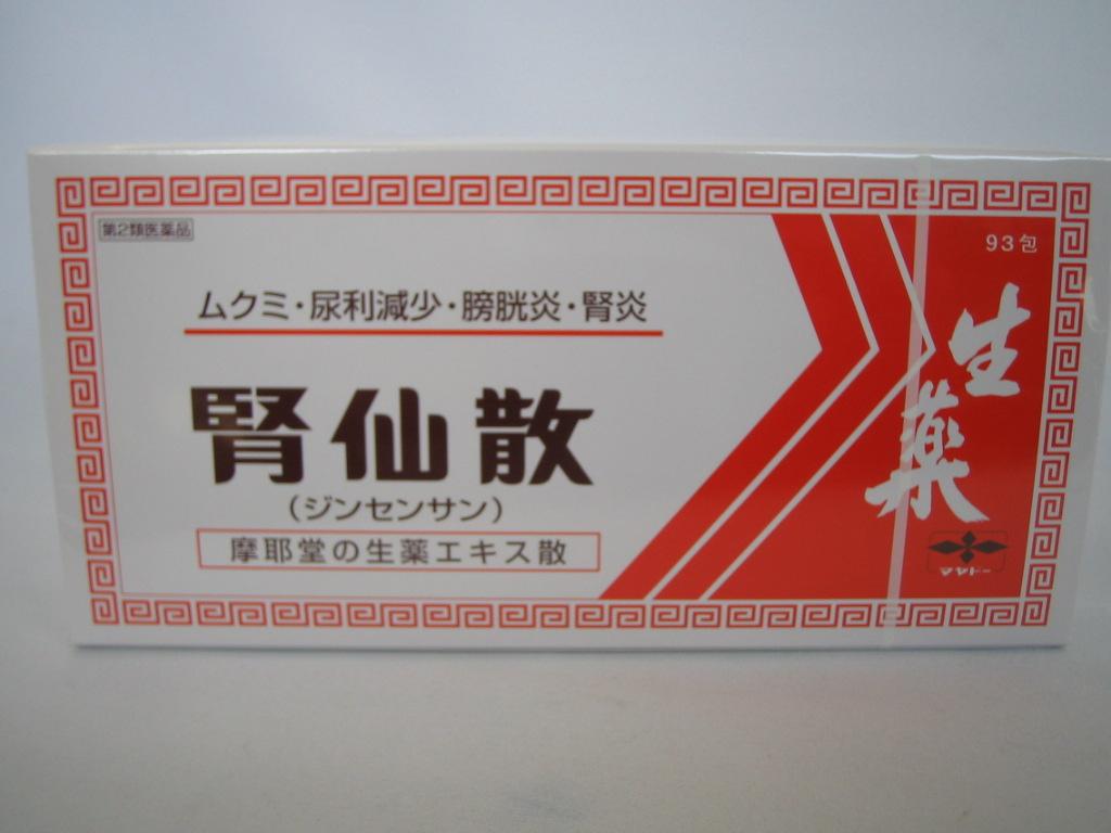 【第2類医薬品】10箱セット 送料無料 93包×10箱セット  お徳用 腎仙散   じんせんさん   【第2類医薬品】