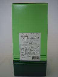 【送料無料 300包  300袋 お徳用】 バンラン根エキス (細粒タイプ) 板藍根  ばんらんこん  板藍 バンラン   300袋   バンランコン