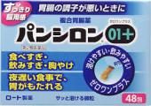 【第2類医薬品】48包×10 送料無料 パンシロン 01プラス 48包×10 ぱんしろん ぜろわんぷらす