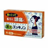 【第2類医薬品】14包×10【送料無料】小林製薬 漢方 ズッキノン 14包×10 ずっきのん