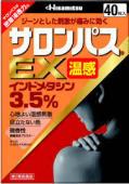 【第2類医薬品】40枚×10【送料無料】サロンパスEX 温感 40枚×10 さろんぱす