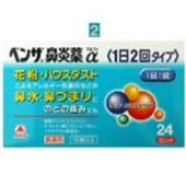 【第(2)類医薬品】24錠×10 武田 タケダ ベンザ鼻炎薬 α 24錠×10 べんざ