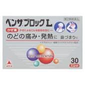 【第(2)類医薬品】【送料無料】30カプレット×5 ベンザブロック L 30カプレット×5  べんざ