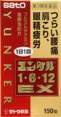 【第3類医薬品】150錠×5 送料無料 ユンケル 1・6・12EX 150錠×5 ゆんける