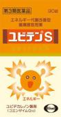 【第3類医薬品】【送料無料】ユビテン S 90錠×7 ゆびてん