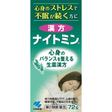 【第2類医薬品】72錠×10【送料無料】 小林製薬 ナイトミン 72錠×10 ないとみん