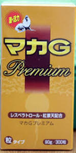 【送料無料 300粒×3】 MACA G  マカ G プレミアム 300粒×3