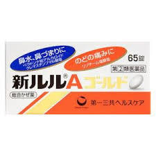 【第(2)類医薬品】65錠×10 送料無料 総合かぜ薬 のどの痛み・鼻水・発熱に  新 ルル A ゴールド 65錠×10 るる