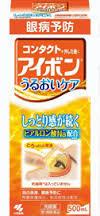【第3類医薬品】500ml×10 送料無料 アイボン うるおいケア 500ml×10