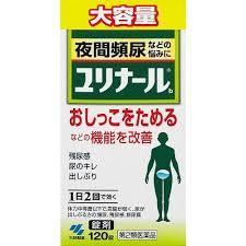【第2類医薬品】送料無料 大容量 10個セット 120錠 ユリナール 120錠 10個セット