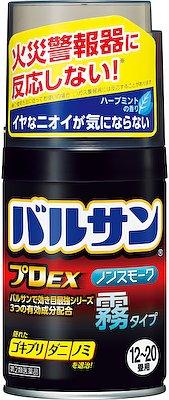 【第2類医薬品】93g×10【送料無料】バルサンプロEX ノンスモーク 霧タイプ 93g×10