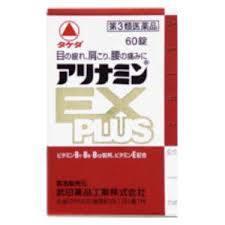 【第3類医薬品】送料無料 アリナミン EX PLUS 60錠×10 アリナミンEX PLUS  アリナミンEXPLUS