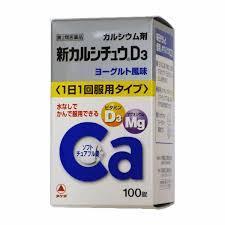 【第2類医薬品】【送料無料】 100錠×5 新 カルシチュウ D3 ヨーグルト風味  100錠×5 かるしちゅう