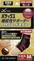 【送料無料】10箱セット パテックス 機能性サポーター ハイグレードモデル 足首用 女性用 M 黒