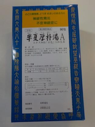 【第2類医薬品】90包×10 送料無料 サンワ 半夏厚朴湯 A はんげこうぼくとう 90包×10 漢方薬