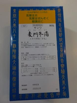 【第2類医薬品】90包×10 【三和 送料無料!!】 サンワ 麦門冬湯  ばくもんどうとう 90包×10 漢方薬