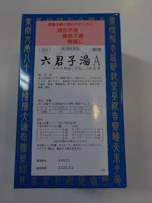 【第2類医薬品】90包×2 送料無料 三和 サンワ 六君子湯 A りっくんしとう 90包×2 漢方薬