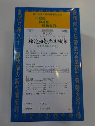 【第2類医薬品】90包×10 三和 サンワ 桂枝加竜骨牡蛎湯 けいしかりゅうこつぼれいとう 90包×10 漢方薬