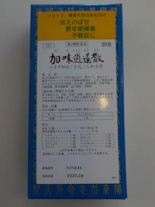 【第2類医薬品】30包×10送料無料 サンワ 加味逍遙散 加味逍遙散 かみしょうようさん 30包×10 漢方薬