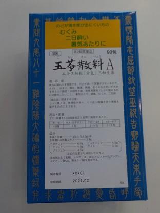 【第2類医薬品】90包×10 【三和】 サンワ 五苓散料 A ごれいさんりょう 90包×10 漢方薬