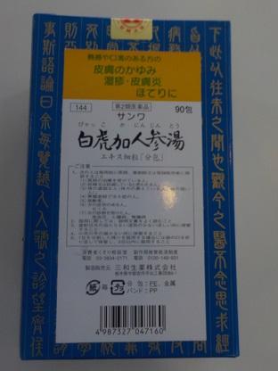 【第2類医薬品】90包×3 送料無料 サンワ 白虎加人参湯 びゃっこかにんじんとう 90包×3