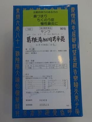 【第2類医薬品】90包×3 サンワ 葛根湯加川きゅう辛夷 A かっこんとうかせんきゅうしんい 90包×3 漢方薬