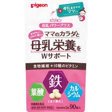 【送料無料】10個セット ピジョン 母乳パワープラス 錠剤 90粒入 10個セット