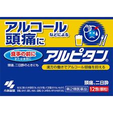 【第2類医薬品】【送料無料】12包×10個 宅配便 小林製薬 12包 アルピタン 12包×10個 あるぴたん