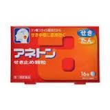 【第1類医薬品】16包×10【送料無料】アネトンせき止め顆粒 16包×10 あねとん