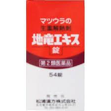 【第2類医薬品】地竜エキス 54錠×10個 じりゅうえきす