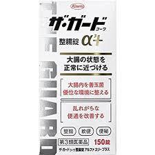 [第3類医薬品]【送料無料】 150錠×10 ザ・ガード コーワ 整腸錠α3+