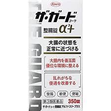 [第3類医薬品] 送料無料 350錠×10  ザ・ガード コーワ 整腸錠α3+