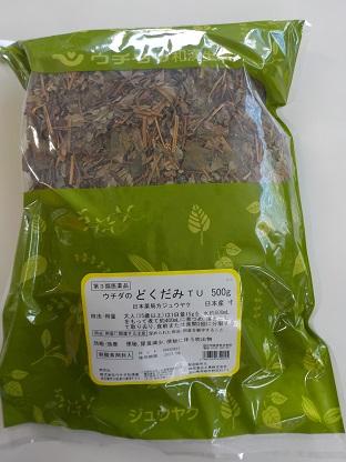 【第3類医薬品】【送料無料】5袋 ウチダ ドクダミ どくだみ 十薬  500g×5袋