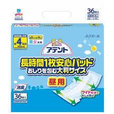 【送料無料】36枚×10 アテント 長時間1枚安心パット おしりを包む大判 昼用 男女共用 4回吸収 36枚×10
