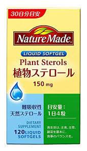【送料無料】120粒×10 ネイチャーメイド 植物ステロール 120粒×10